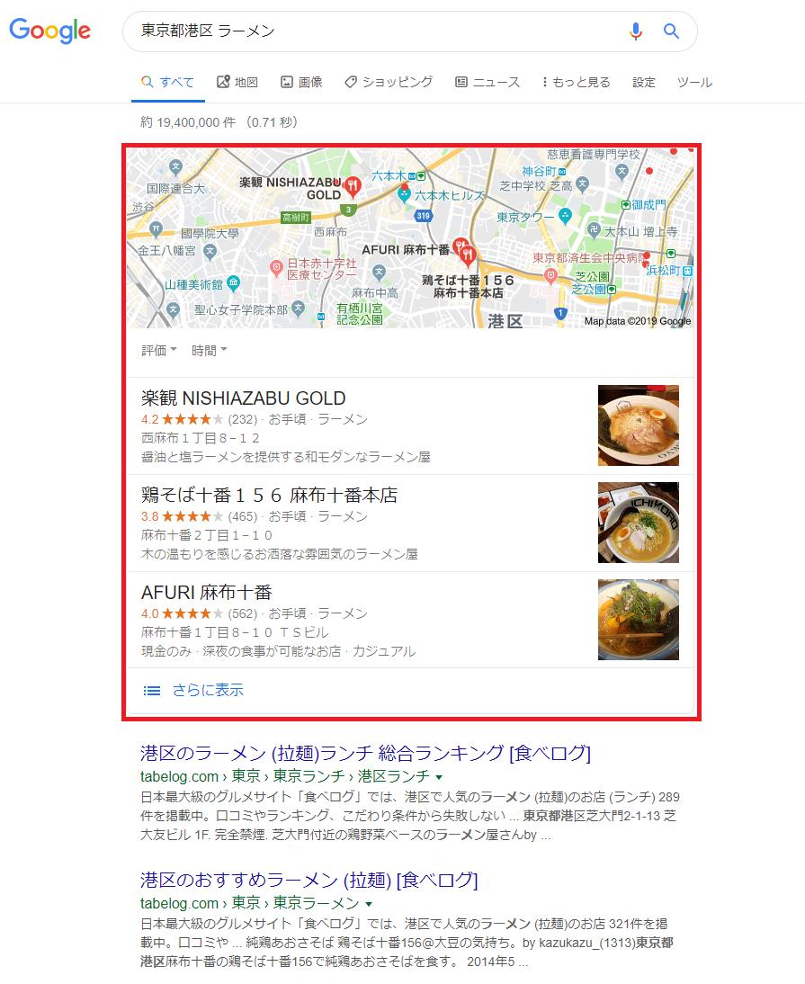 Googleマイビジネスの検索結果画面
